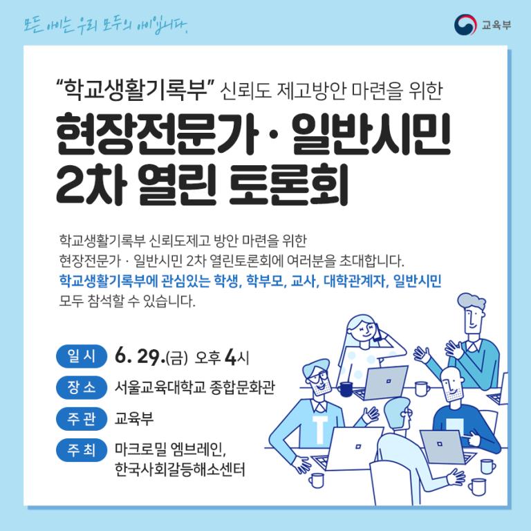 2차 열린토론회 홍보