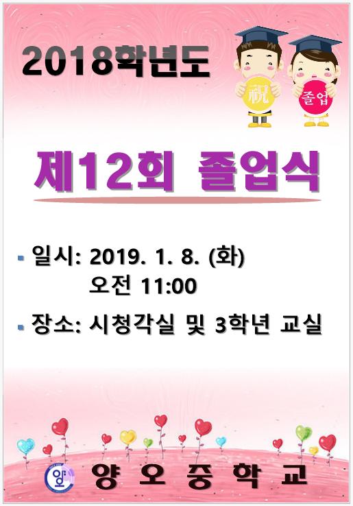 18회 졸업식