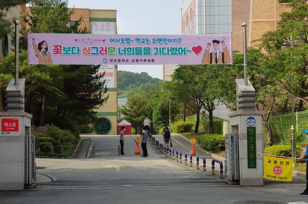 등교환영현수막2