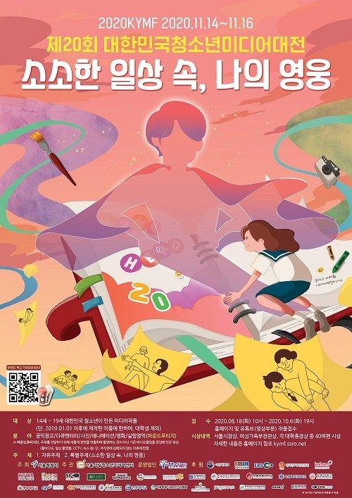 KYMF대한민국청소년미디어대전 포스터