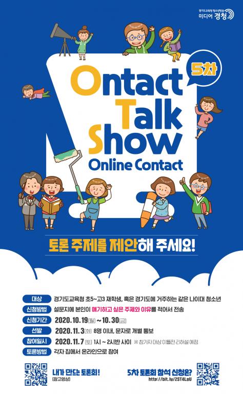 청소년 방송 미디어 경청 5차 온라인 토론회 참가자모집